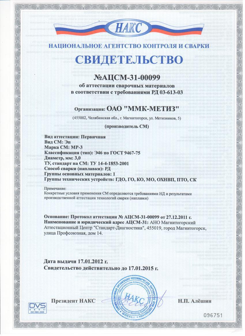 Сертификат гост электроды сертификация автомобилей в казахстане алматы 2012