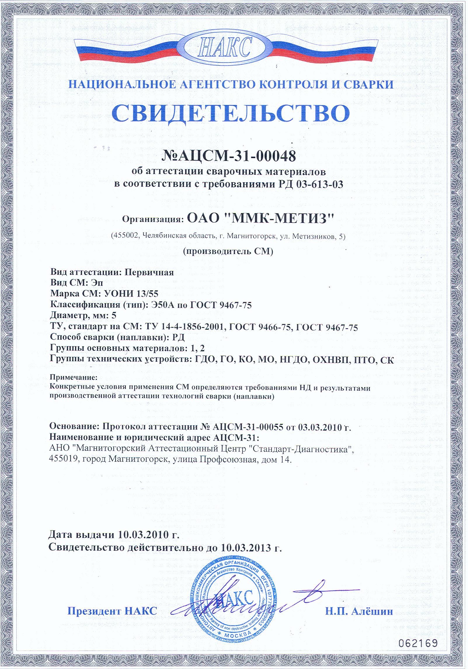 Купить электроды сварочные уони-13/55 d 3,0 мм лэз гост 9466-75.