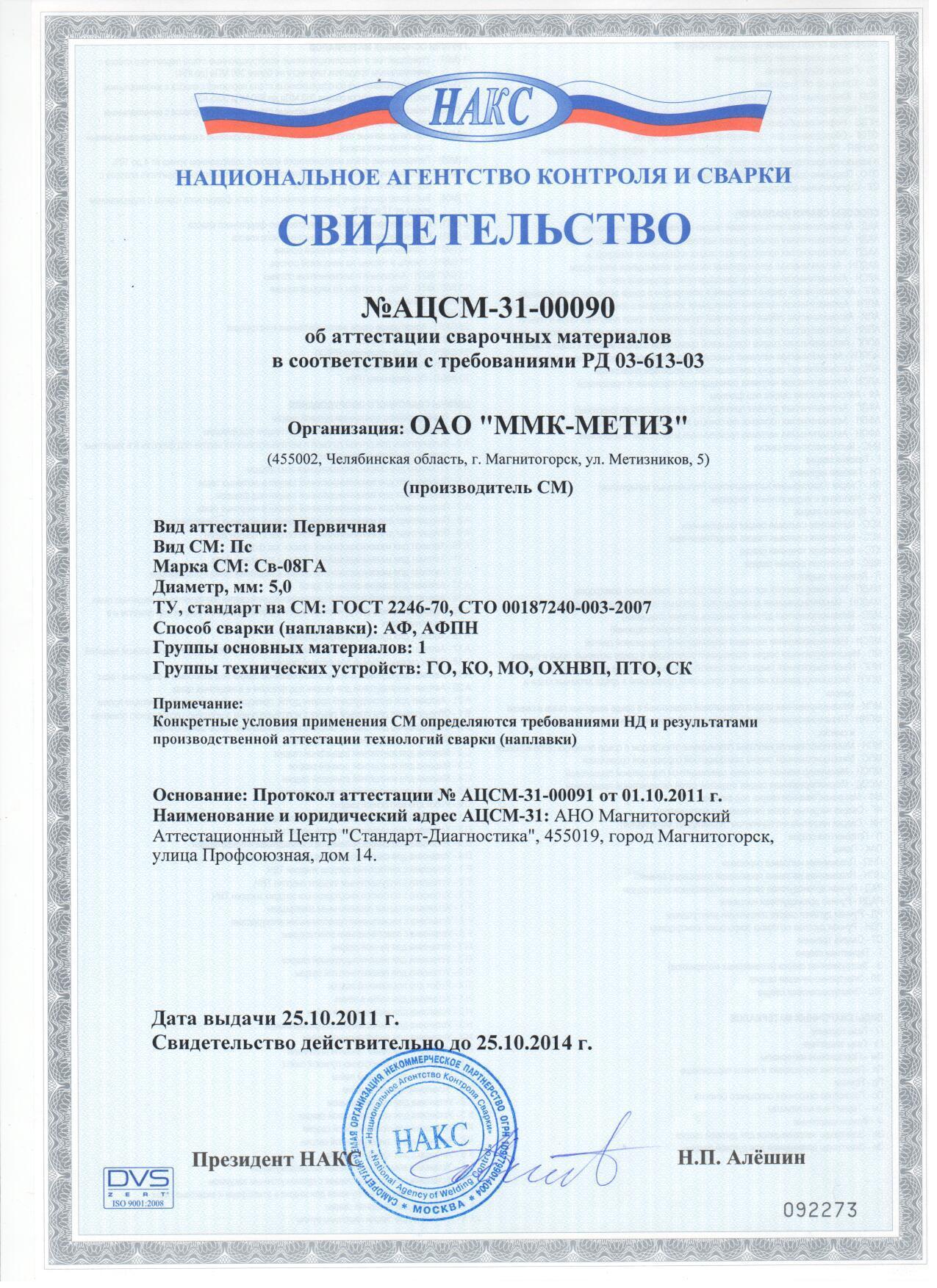 Аттестация технологии сварки НАКС в России